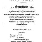 Praudhmanorama by गोपाल शास्त्री - Gopal Shastriभट्टोजी दीक्षित - Bhattoji Dixit