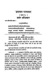 Pravachan Ratnakar [Bhag-6] by डॉ. हुकमचन्द भारिल्ल - Dr. Hukamchand Bharill