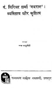 Pt. Giridhar Sharma Navratna Vyaktitva Aur Krititva by नन्द चतुर्वेदी - Nand Chaturvedi