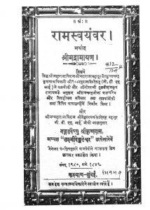 Ramswayamvar Arthat Shrimadramayan   by गोस्वामी तुलसीदास - Goswami Tulsidas