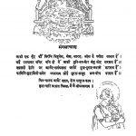Ratnakar by जगन्नाथदास जी रत्नाकर - Jagannath Das Ji Ratnakar