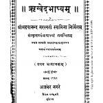 Rigvedbhashyam by दयानन्द सरस्वती - Dayanand Saraswati