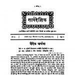 Saarvadeshik  by घनश्याम - Ghanshyaam