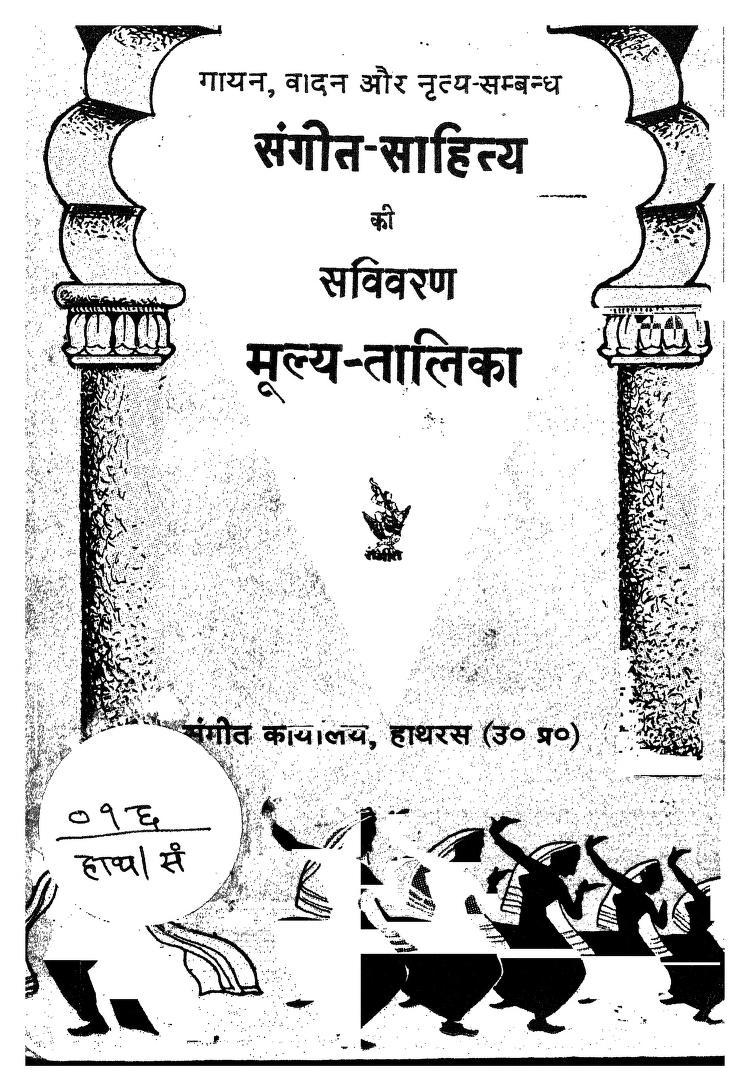 Book Image : संगीत साहित्यकी सविवरण मूल्य तालिका  - Sangeet Sahityaki Savivran Mulya Taalika