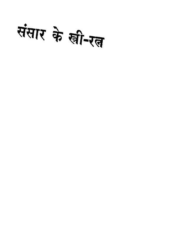 Book Image : संसार के स्त्री रत्न  - Sansaar Ke Stri Ratn