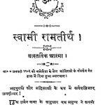 Shri Swami Ramtirth Unke Sdupdesh [Bhag-3] by स्वामी रामतीर्थ - Swami Ramtirth