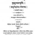 Shrisiddhahemchandra-Shabdanushasana-Brihadvrityavachurnih by आचार्य हेमचन्द्र - Aacharya Hemchandra
