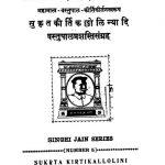 Sukrita Kirtikallolinyadi by विभिन्न लेखक - Various Authors