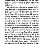 Swami Shraddhanand Ki Hatya Aur Islam Ki Shiksha by अज्ञात - Unknown