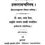 Uttarramcharitm by महाकवि भवभूति - Mahakavi Bhawabhuti