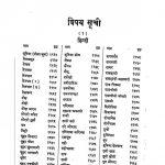 Vanaushadhi Chandrodaya [Volume ५] by अज्ञात - Unknown