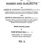 Vedic Index Of Names And Subjects [Vol. 2] by आर्थर एंथोनी मैकडोनेल - Arthur Anthony Macdonellआर्थर बेरीडेल कीथ - Arthur Berriedale Keith