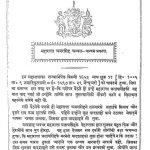 Veer Vinod [Pancham Prakaran] by अज्ञात - Unknown