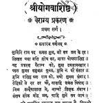 Yogvashishth Vairagya Prakaran [Mumukshu] by अज्ञात - Unknown
