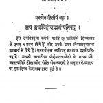 Atha Atharvavediya Prashnopanishad [Bhasha Tika Sahit] by अज्ञात - Unknown