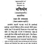 Bhaktiyog  by अज्ञात - Unknown