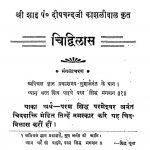 Chidvilas by दीपचन्द जी काशलीवाल - Deepachand Ji Kashalival
