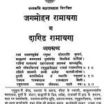 Jagmohan Ramayan by सन्तकवि बळरामदास - Santkavi Balramdaas