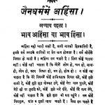 Jain Dharm Main Ahinsa by ब्रह्मचारी सीतल प्रसाद - Brahmachari Sital Prasad