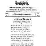 Jain Hitaishi [Part 5] [No. 1] [Kartik Shri Veernirvan Samvat 2435] by विभिन्न लेखक - Various Authors