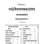 Jyotishatattv Prakash  by अज्ञात - Unknown