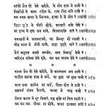 Manibhadra [Pushp 14] by अज्ञात - Unknown