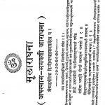 Mularadhana [ Aparnaam-Bhagvati Aaradhana] by शिवकोट्याचार्य - Shivkotyacharya