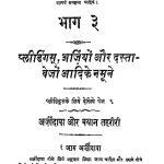 Pleadings, Arjiyon Aur Dastavejon Aadi Ke Namune [Part 3]  by अज्ञात - Unknown