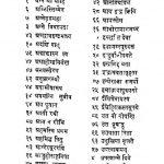 Samveda Shatkam by जगदीशचन्द्र विद्यार्थी - Jagdeeshchandra Vidyarthi