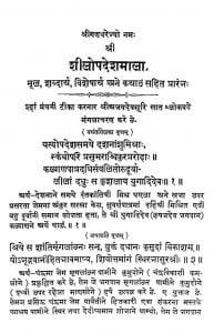 Sheelopdeshmala by श्रीमद् अभयदेव सूरी - Srimad Abhaydev Suri