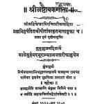 Shri Ashtavakrageeta  by विश्वेश्वर: - Vishveshvar