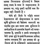 Shri Jaytihuanaistotra Mool Sanskrit Tika Tatha Bhashateeka Sahit by अज्ञात - Unknown