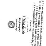 Shrimad Ravishenacharya Kritam Padmapuranam [Vol. 1] by श्रीमद रविषेणाचार्य - Shrimad Ravishenacharya