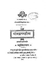Shrimadbhagvadgeeta by अज्ञात - Unknown