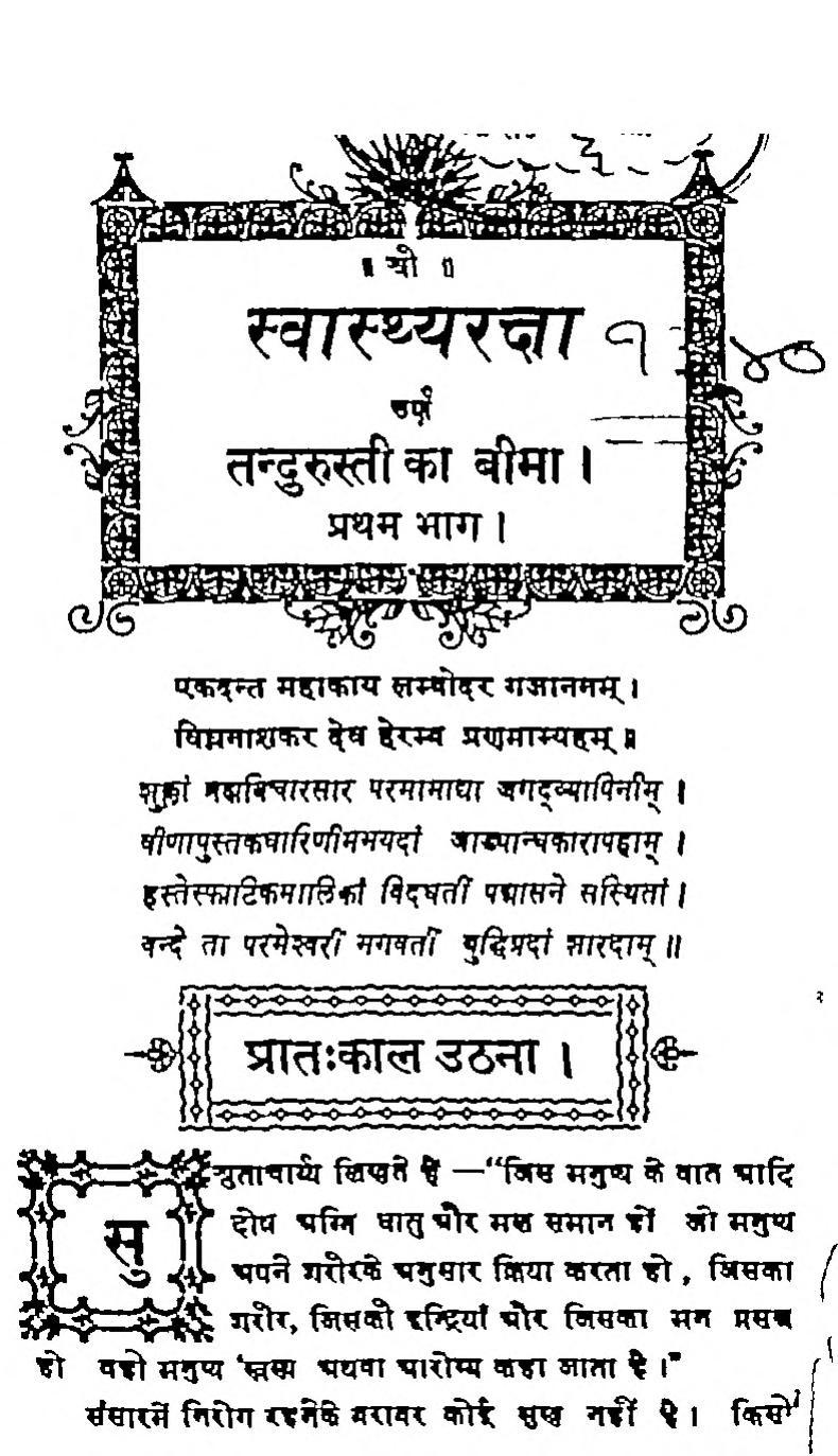 Book Image : स्वास्थ्यरक्षा तन्दुरुस्ती का बीमा [भाग 1] - Swasthya Raksha Tandurusti Ka Bima [Part 1]
