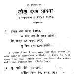 The Rosary As Token Of Love by अज्ञात - Unknown