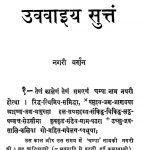 Uvavaiya Suttam by अज्ञात - Unknown