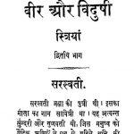 Veer Aur Vidushi Striyan [Part 2] by अज्ञात - Unknown