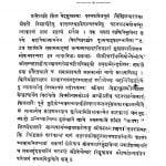 Vishampath Vakyavritti by अज्ञात - Unknown