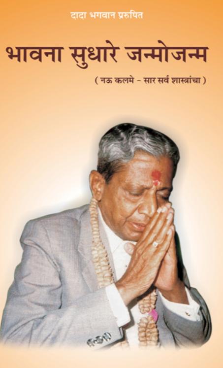 Book Image : भावना सुधारे जन्मोजन्म[ द्वितीय संस्करण ] - Bhavna Sudhare Janmojanm [ 2nd Ed. ]