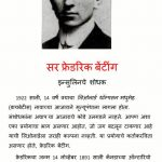 Dr. Fredrich Banting by अज्ञात - Unknown