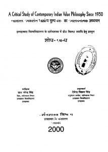 A Critical Study Of Contemporary Indian Value Philosophy Since 1950 by देवेन्द्र विक्रम सिंह - Devendra Vikram Singh