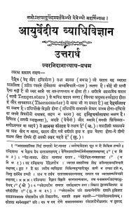 Aayurvediya Vyadhivigyan - Uttararddha by अज्ञात - Unknown