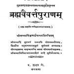 Brahmavaivartta Puranam  by कृष्णद्वैपायन - Krishnadwaipayan