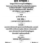 Brihat Kalp Sutram [ Vol. 3 ] by आर्यभद्रबाहु - Aaryabhadrabahu
