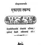 Ekadash Skandh  by अज्ञात - Unknown