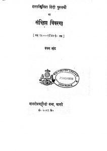 Hastlikhit Hindi Pustakon Ka Sankshipt Vivran [ Year 1900-1955 ] [ Vol. 1 ] by अज्ञात - Unknown