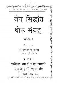 Jain Siddhant Thok Sangrah [Bhag 1] by अज्ञात - Unknown
