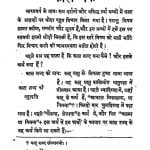 Kaal Chakra  by अज्ञात - Unknown