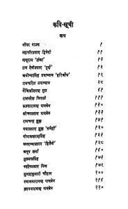 Kavi Bharati by विभिन्न लेखक - Various Authors